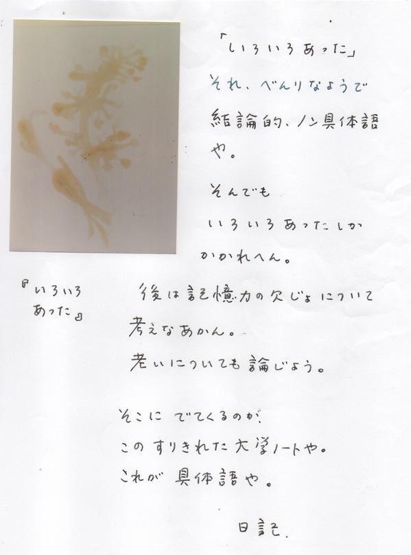 スキャン3443.jpeg