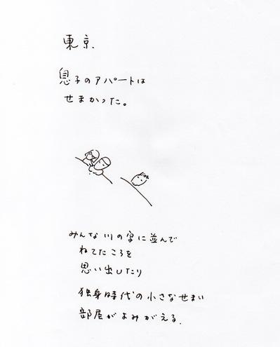 スキャン3761.jpeg