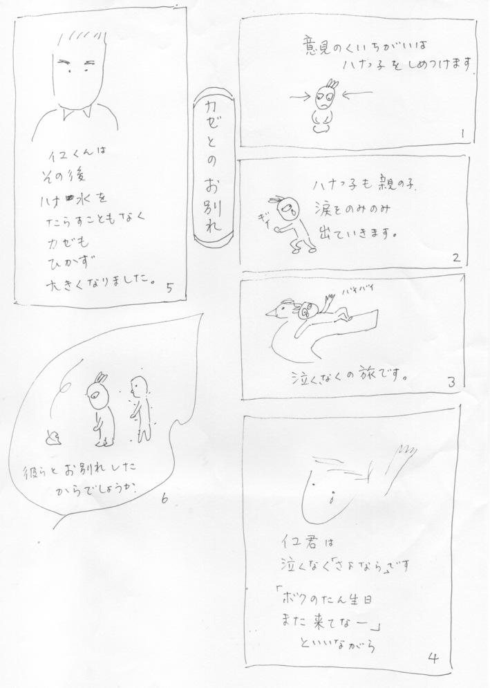 スキャン3005.jpeg
