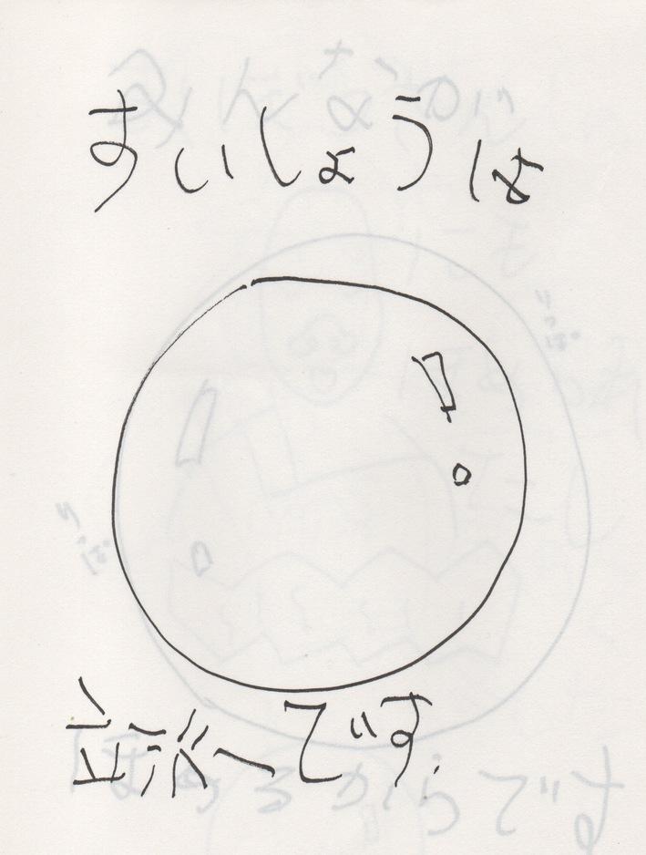 スキャン3008.jpeg