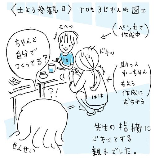 0520_to.jpg