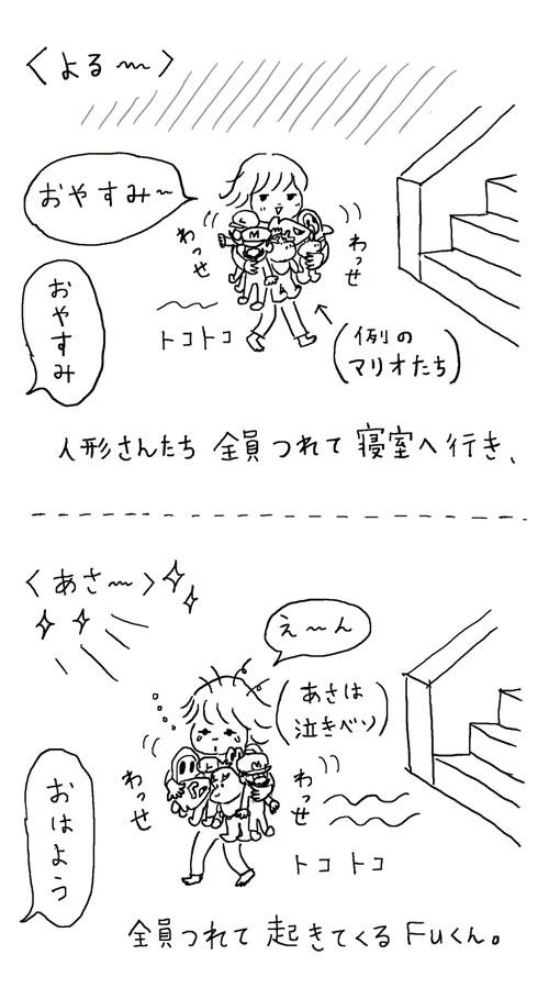 Fu_3.jpg