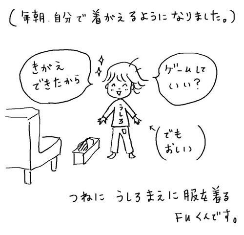 fu_2.jpg