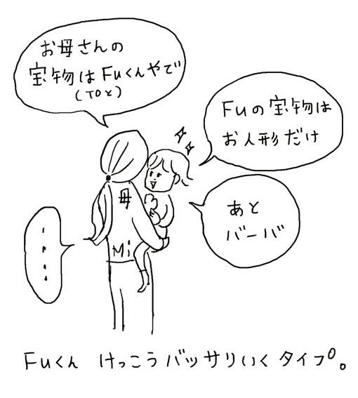 Fu_4.jpg