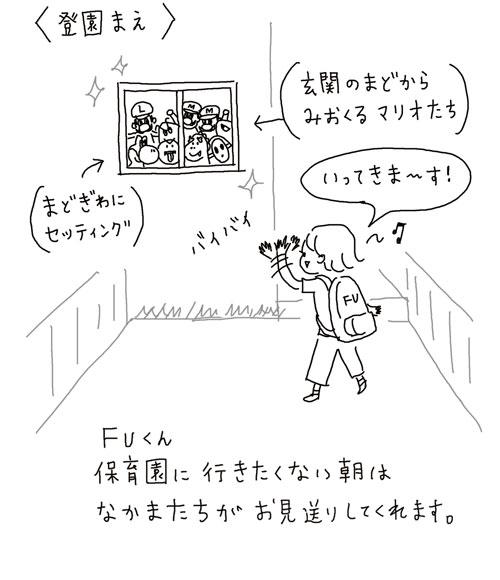 FU_10.jpg
