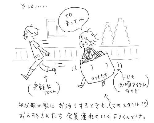 FU_12.jpg