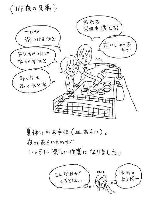 TOfu3.jpg