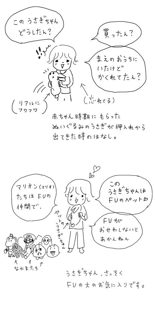 FU16.jpg