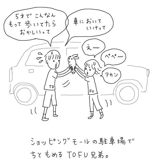 tofu4.jpg