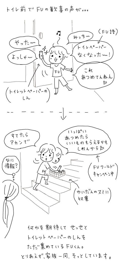 fu_25.jpg