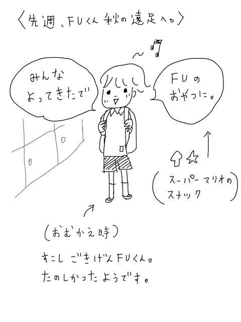 fu_26.jpg