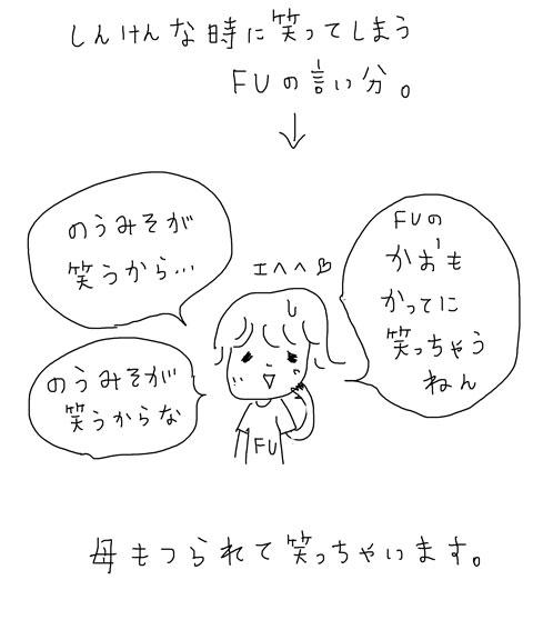 fu_27.jpg