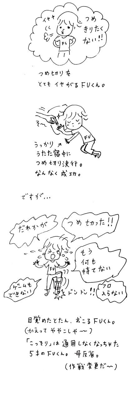 fu_32.jpg