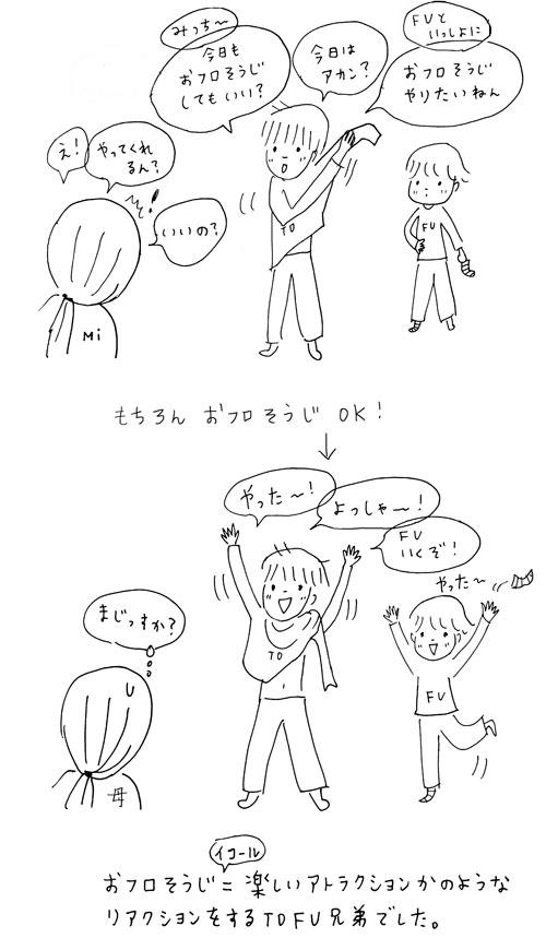 tofu1024_t.jpg