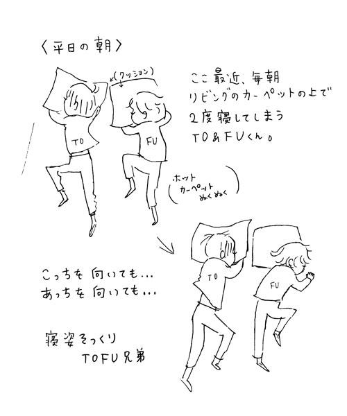 TOFU_1104.jpg