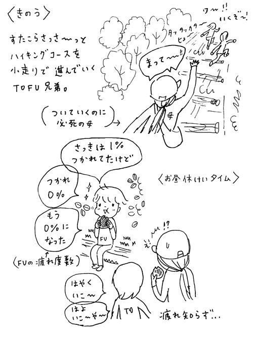 tofu1114.jpg