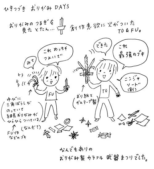 TOFU_1206.jpg