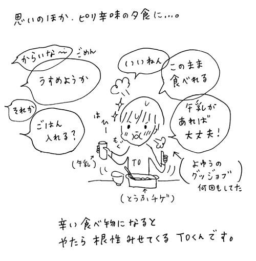 tofu1207.jpg