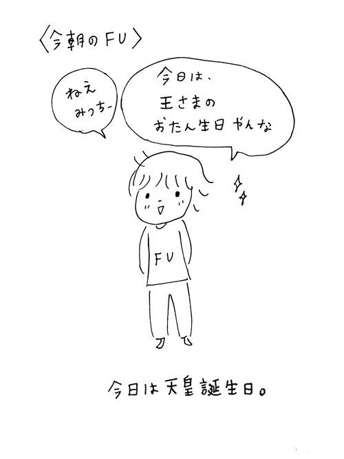 fu1223.jpg
