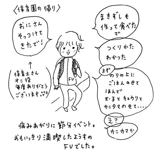 FU_0203.jpg