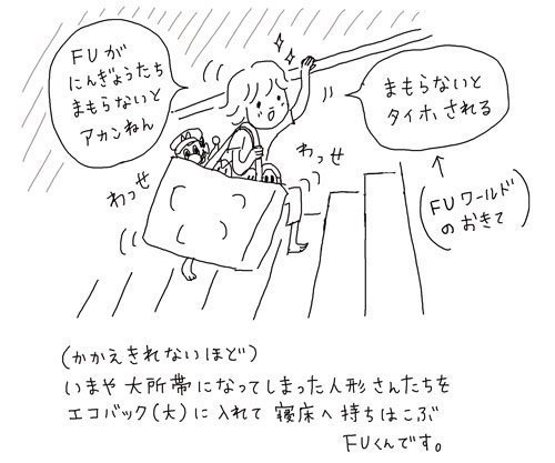 FU_11.jpg