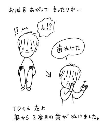 TO_0116.jpg