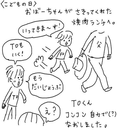 fu0505.jpg