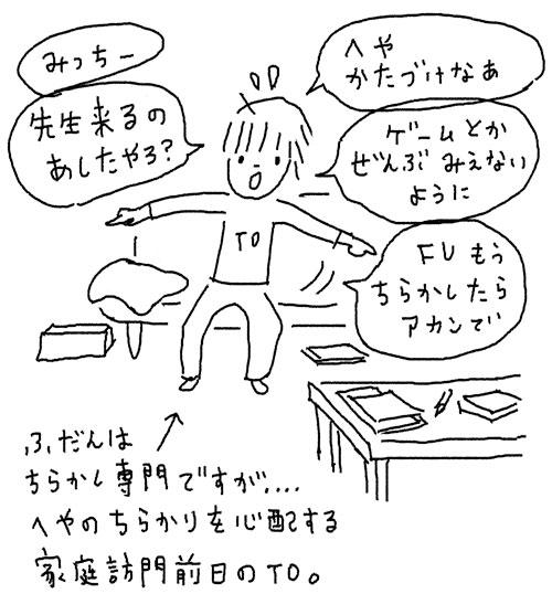 fu0511.jpg