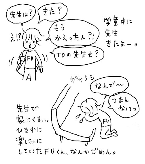 fu0512.jpg