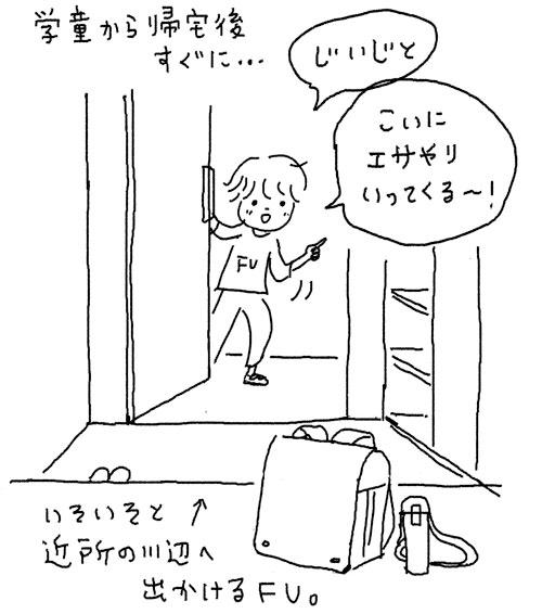 fu0518.jpg