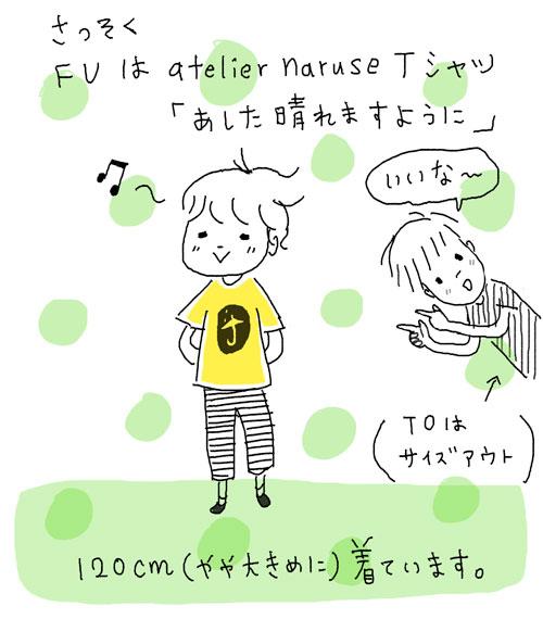 fu0713_2.jpg