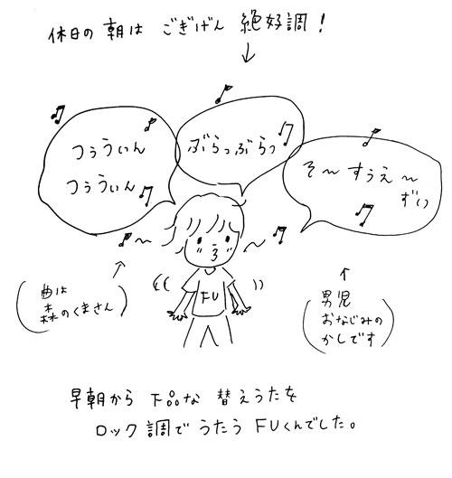 fu_1010.jpg