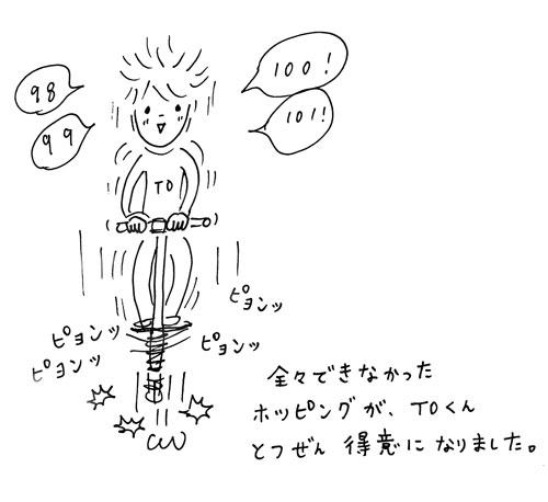 to0214.jpg