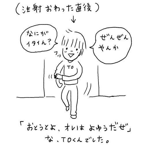 to0427.jpg