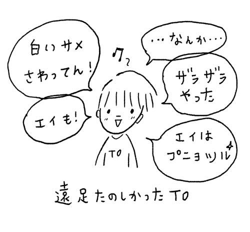 to0428.jpg