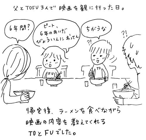 tofu0105.jpg