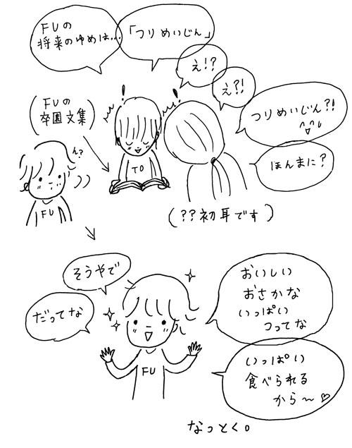 tofu0401.jpg