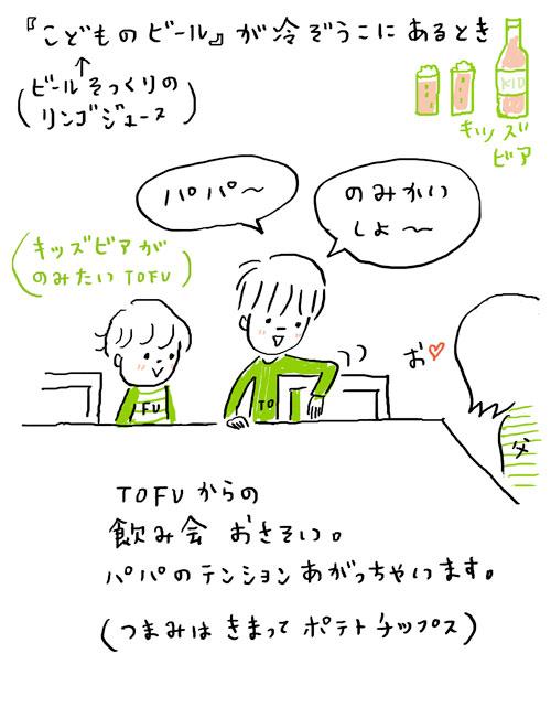 tofu080105.jpg