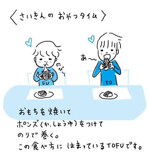 tofu1019.jpg
