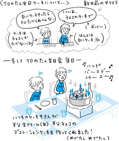 tofu1119.jpg