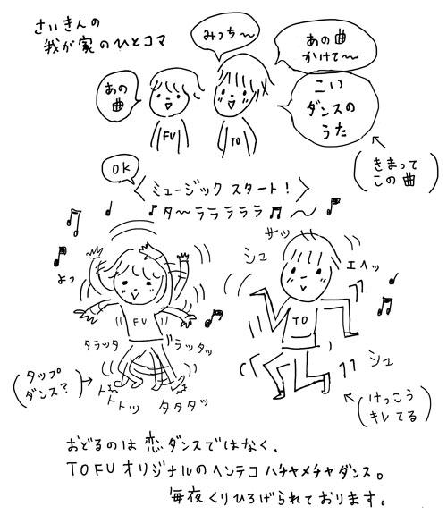 tofu_0119.jpg